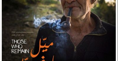 Those Who Remain (Mayyel ya Ghzayyel) – a film offering a fresh perspective on the aftermath of Lebanon's civil war